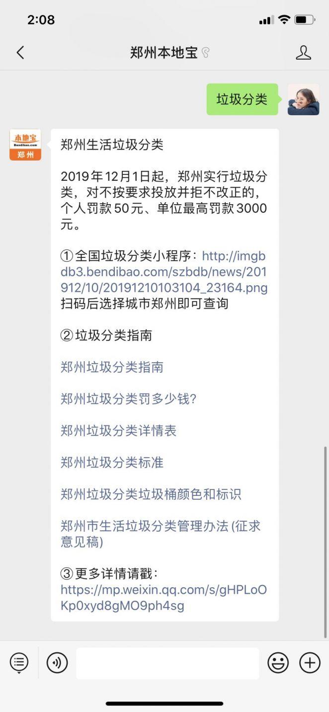 郑州垃圾分类实施时间