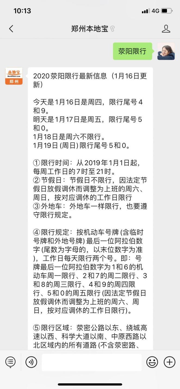 荥阳春节限行规定