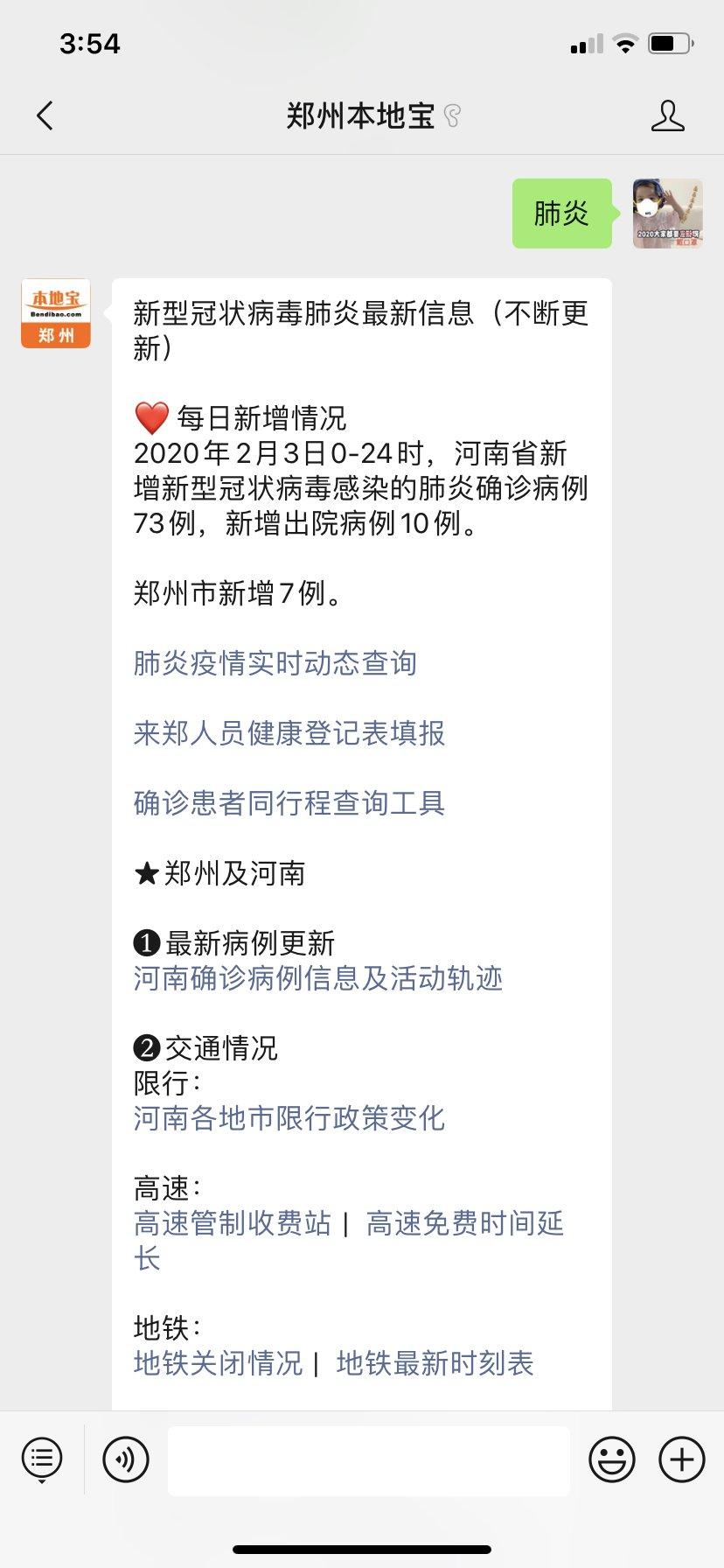 河南复工时间推迟至2月9日以后