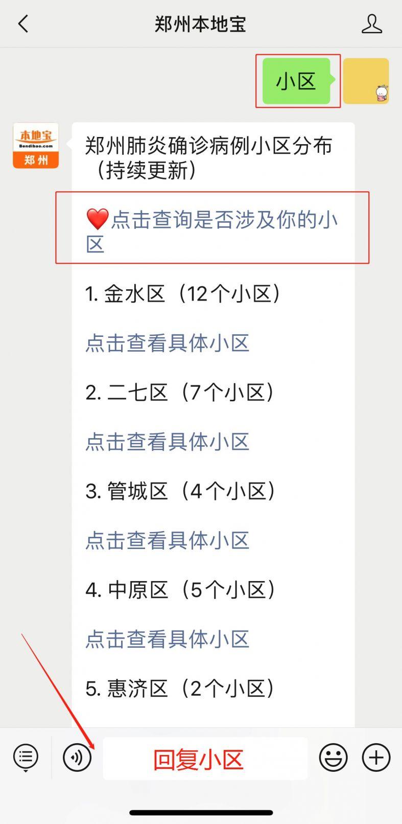 最新!郑州新型肺炎确诊病例到过这些小区!金水、二七、管城……