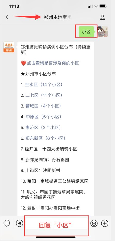 郑州二七区新型肺炎确诊患者活动轨迹汇总(持续更新)