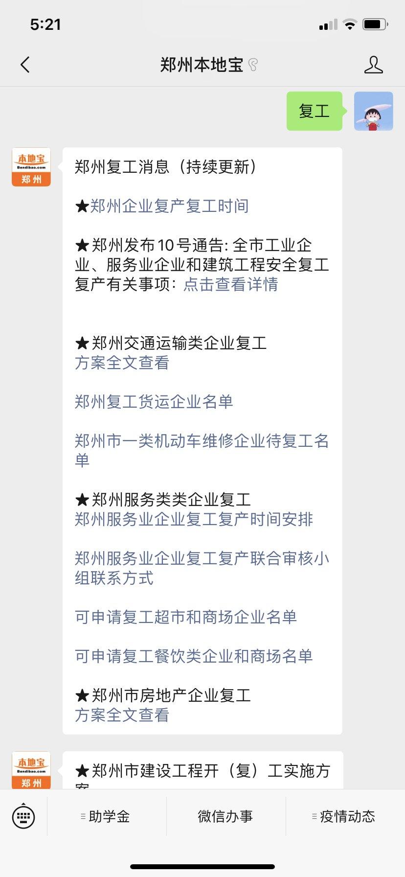 肺炎疫情期间,郑州复工复产时间是什么时候?