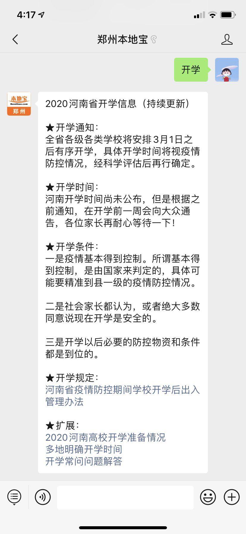 2020河南省延迟开学 具体开学时间暂时未知