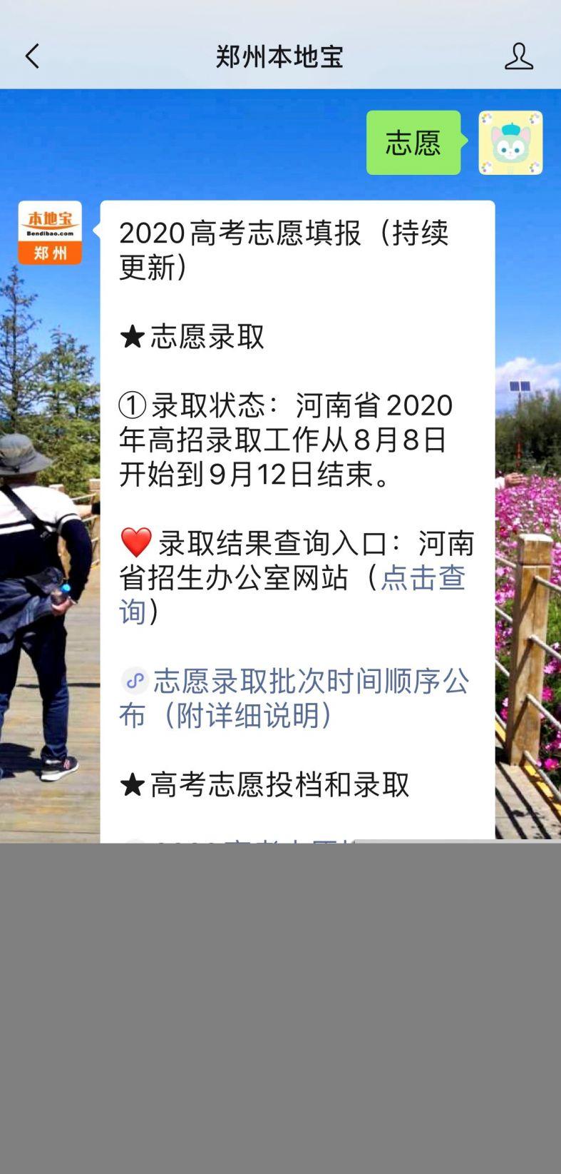 2020年河南高考志愿录取时间表公布(附征集志愿时间)