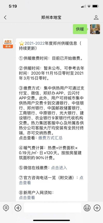 郑州城市的温馨气质是按照建筑面积还是按照使用面积?