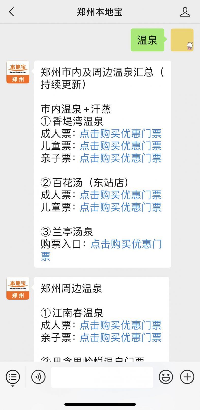 2019郑州周边温泉推荐(持续更新)