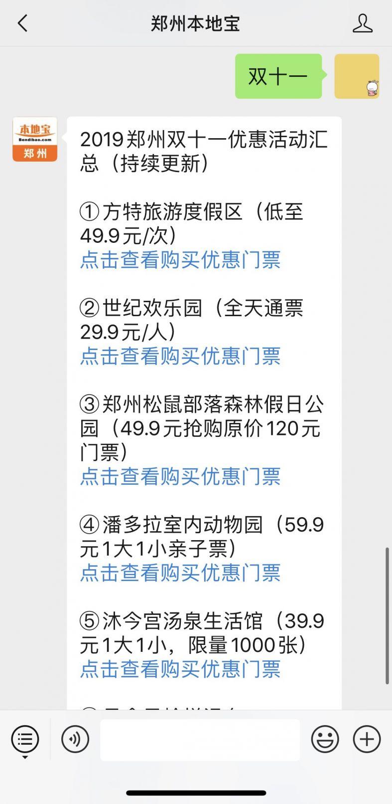 2019郑州方特双十一最新活动