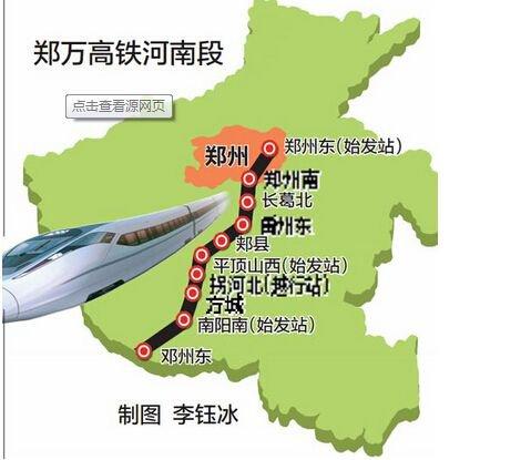 郑万高铁河南段线路图