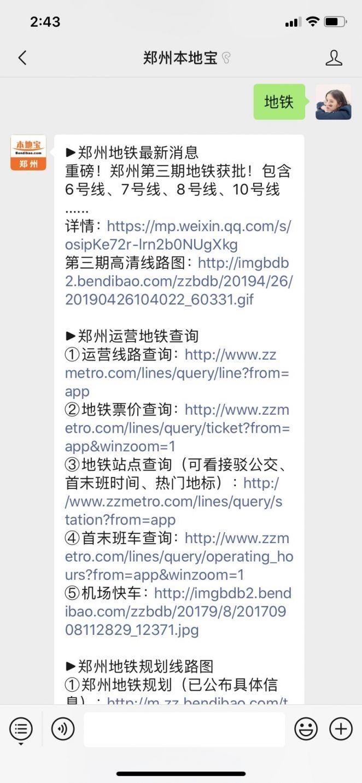 郑州地铁2号线二期首末班车时间