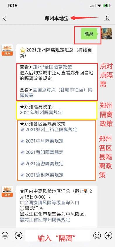 许昌市疾控中心风险提醒(9月23日发布)