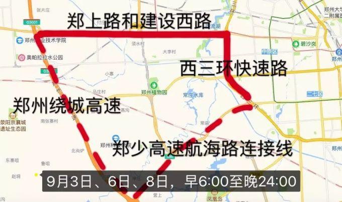 9月8日郑州少数民族运动会交通管制